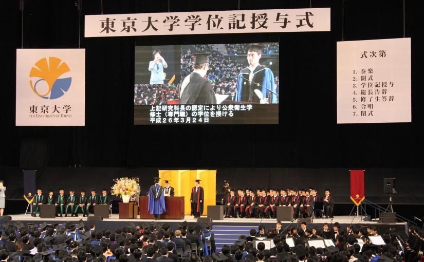 平成25年度東京大学学位記授与式